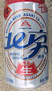 Picture of Beijing Beer - Front