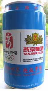 Picture of Yanjing Beer - Back