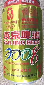 Picture of Yanjing 2008 Beer